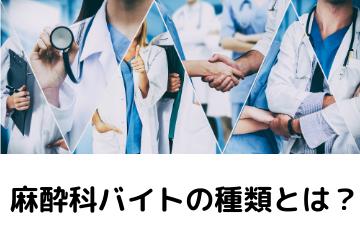 麻酔科医のバイト